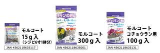 モルコートA4パンフレット_モルコート3品.jpg
